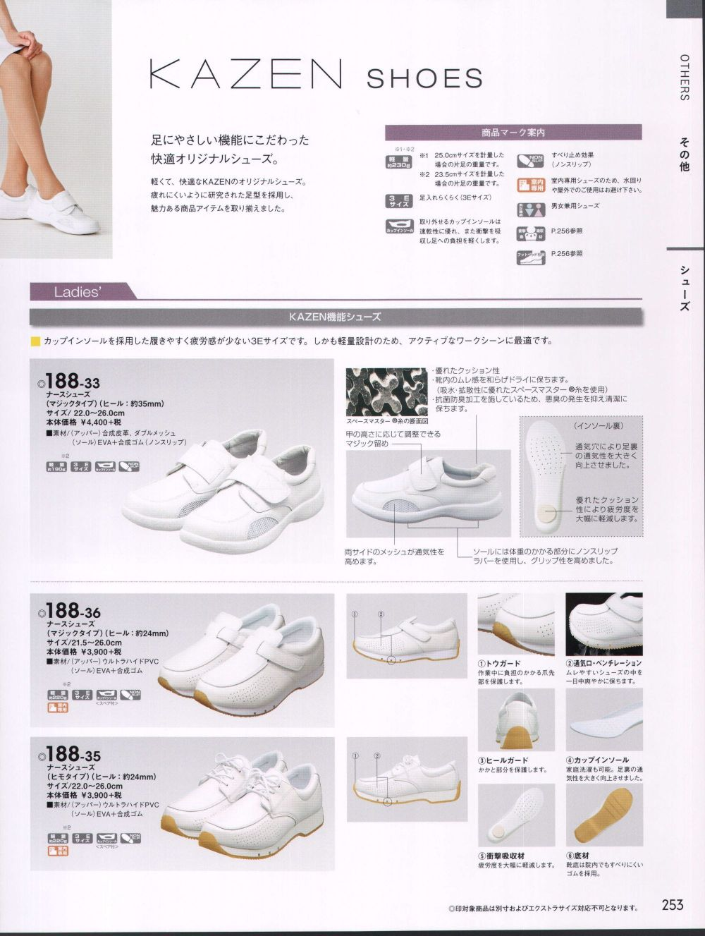 ユニフォーム1 KAZENのシューズ(靴) 188-33
