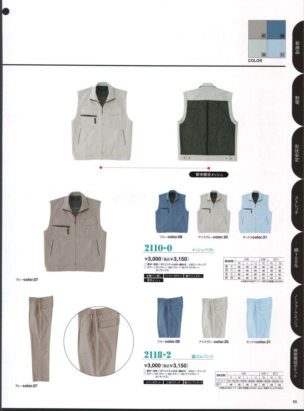 9fb17eb926157 作業服JP メッシュベスト アタックベース 2110-0 作業服の専門店