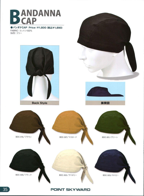 ユニフォーム1 ダイキョーオータのキャップ 帽子 bdc 303