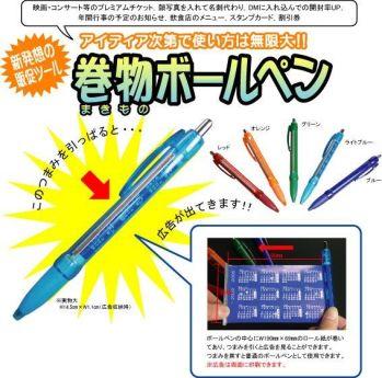 ことりや・イベント・チーム・スタッフ・MAKIMONOBP・巻物ボールペン(10000本・ビニール袋1本包装)(受注生産)