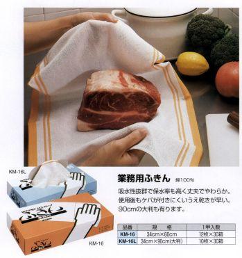 丸善化工・食品工場用・KM-16・クラボウリンパーノ業務用ふきん(34×60センチ・12枚×30箱)