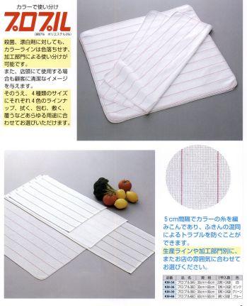 丸善化工・食品工場用・KM-34・プロプル345(30×45センチ・20枚×24袋)