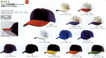 ナショナルハット・イベント・チーム・スタッフ・N-511-1・ニット六方型野球帽(アジャスター式)庇部サンドイッチ仕立