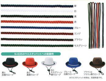 ナショナルハット・イベント・チーム・スタッフ・N-636・飾りロープ