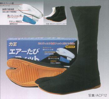 力王・とび服・鳶作業用品・ACF12・エアー足袋フィット(12枚コハゼ)
