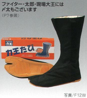 力王・とび服・鳶作業用品・F12W・ファイター〆太(12枚コハゼ)